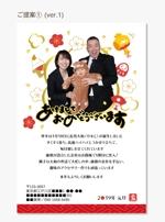 reikawatanabeさんの年賀状のデザイン(ハガキ片面)への提案