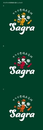 高儀農場直売所「Sagra」のロゴデザインへの提案