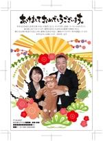 nakane0515777さんの年賀状のデザイン(ハガキ片面)への提案