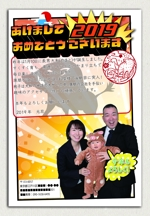 zakio-comさんの年賀状のデザイン(ハガキ片面)への提案