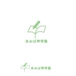 marutsukiさんの小中高対象の学習塾・進学塾・塾「あおば伸学塾」のロゴへの提案