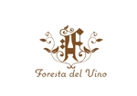 shibazakuraさんのワインサロン「Foresta del Vino」 のロゴへの提案
