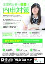 funiさんの学習塾「慶進塾」の新規塾生募集チラシへの提案