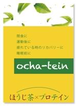 nakao19kazuさんのサプリメント「Ochatein」のパッケージデザインへの提案