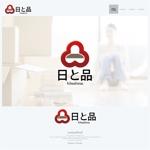 onesizefitsallさんの衣食住を中心とした新しいライフスタイルを提案する会社(日と品もしくはhitoshina)のロゴへの提案