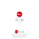 conii88さんの衣食住を中心とした新しいライフスタイルを提案する会社(日と品もしくはhitoshina)のロゴへの提案