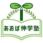 megu01さんの小中高対象の学習塾・進学塾・塾「あおば伸学塾」のロゴへの提案