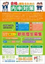 wakitamasahideさんの学習塾「慶進塾」の新規塾生募集チラシへの提案