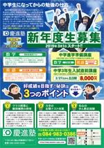 sakurai-akiさんの学習塾「慶進塾」の新規塾生募集チラシへの提案