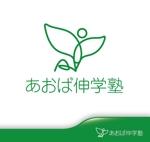 hiko-kzさんの小中高対象の学習塾・進学塾・塾「あおば伸学塾」のロゴへの提案