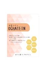 yamakenlabさんのサプリメント「Ochatein」のパッケージデザインへの提案