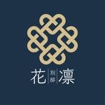 MIDORIHOUSEさんの会員制ラウンジ 花凛の 別邸のロゴのデザインを 御願い申し上げます への提案