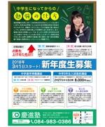 chazukoさんの学習塾「慶進塾」の新規塾生募集チラシへの提案