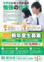 yokoyamamini2さんの学習塾「慶進塾」の新規塾生募集チラシへの提案