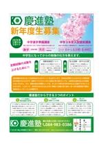 FAKE-0726さんの学習塾「慶進塾」の新規塾生募集チラシへの提案