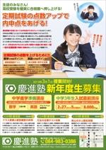 0371_aiさんの学習塾「慶進塾」の新規塾生募集チラシへの提案