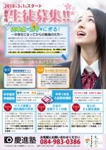 pentab1007さんの学習塾「慶進塾」の新規塾生募集チラシへの提案
