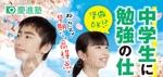 pickeさんの学習塾「慶進塾」の新規塾生募集チラシへの提案