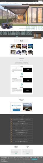 【Webデザイン1Pのみ】コンテナハウス サイトのリニューアルデザインへの提案