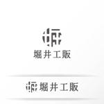 katachidesignさんの工具類販売の「堀井工販株式会社」のロゴへの提案