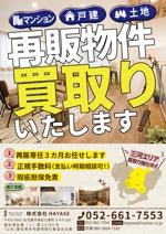 romihiro25さんのHAYASE 不動産 買取 チラシへの提案