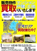 yasuhiko_matsuuraさんのHAYASE 不動産 買取 チラシへの提案