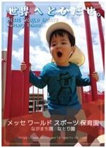 totora_kuさんの保育園新園開園のお知らせのチラシ作成依頼への提案