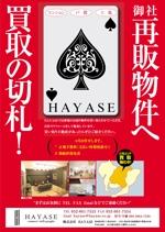 kaido-junさんのHAYASE 不動産 買取 チラシへの提案