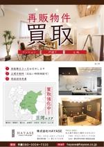 izawa_designさんのHAYASE 不動産 買取 チラシへの提案