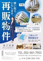 ichi-27さんのHAYASE 不動産 買取 チラシへの提案