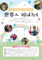 yasu15さんの保育園新園開園のお知らせのチラシ作成依頼への提案