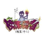 taa_さんのおバカWEBアプリ「検索勇者(職業:中二)」のロゴ作成への提案
