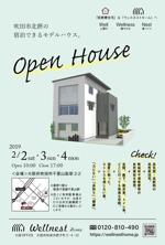 住宅の完成見学会(オープンハウス)の誘引DM作成への提案