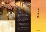 和食店「天婦羅  天鶴」のA3三つ折りパンフレットへの提案