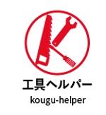 AkihikoMiyamotoさんの中古工具(工具のリサイクル) 買取販売店 企業ロゴへの提案