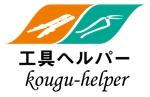 kobayasiteruhisaさんの中古工具(工具のリサイクル) 買取販売店 企業ロゴへの提案