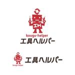 ToneStudioさんの中古工具(工具のリサイクル) 買取販売店 企業ロゴへの提案