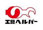 shibazakuraさんの中古工具(工具のリサイクル) 買取販売店 企業ロゴへの提案