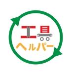 --seymour--さんの中古工具(工具のリサイクル) 買取販売店 企業ロゴへの提案
