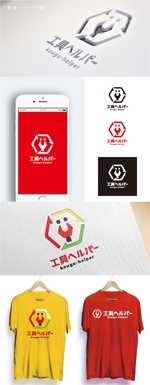 smoke-smokeさんの中古工具(工具のリサイクル) 買取販売店 企業ロゴへの提案