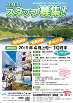 Shibutaniさんの山岳観光地「立山黒部アルペンルート」季節スタッフ募集のパンフレットへの提案