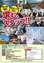 g-ichizokuさんの山岳観光地「立山黒部アルペンルート」季節スタッフ募集のパンフレットへの提案