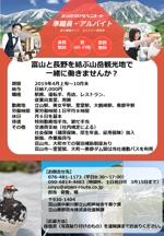 atsuco1213さんの山岳観光地「立山黒部アルペンルート」季節スタッフ募集のパンフレットへの提案