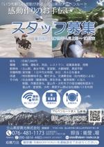 yasuhiko_matsuuraさんの山岳観光地「立山黒部アルペンルート」季節スタッフ募集のパンフレットへの提案
