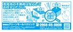 sugiakiさんの税金納付書の裏面のデザインへの提案