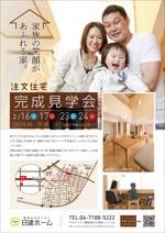 hidenori_uさんの住宅の完成見学会へのお誘いチラシ 住宅建築を考えていらっしゃる方を集客への提案