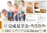 ichi-27さんの住宅の完成見学会へのお誘いチラシ 住宅建築を考えていらっしゃる方を集客への提案