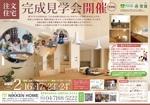 JMSKさんの住宅の完成見学会へのお誘いチラシ 住宅建築を考えていらっしゃる方を集客への提案
