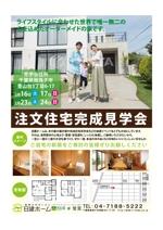 FAKE-0726さんの住宅の完成見学会へのお誘いチラシ 住宅建築を考えていらっしゃる方を集客への提案