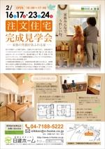 aoifuneさんの住宅の完成見学会へのお誘いチラシ 住宅建築を考えていらっしゃる方を集客への提案